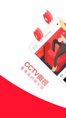 CCTV微视截图4