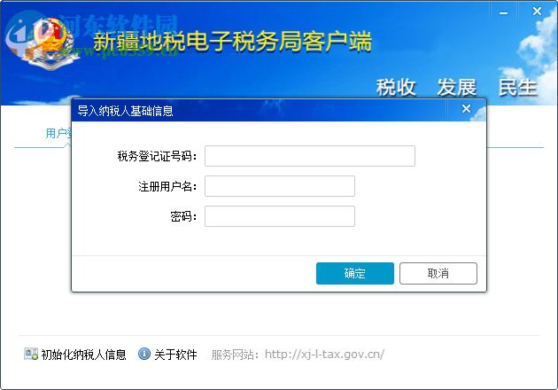 新疆地税电子税务局客户端 2.0.085 官方版