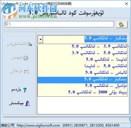 alpida维文输入法电脑版 5.7 免费版