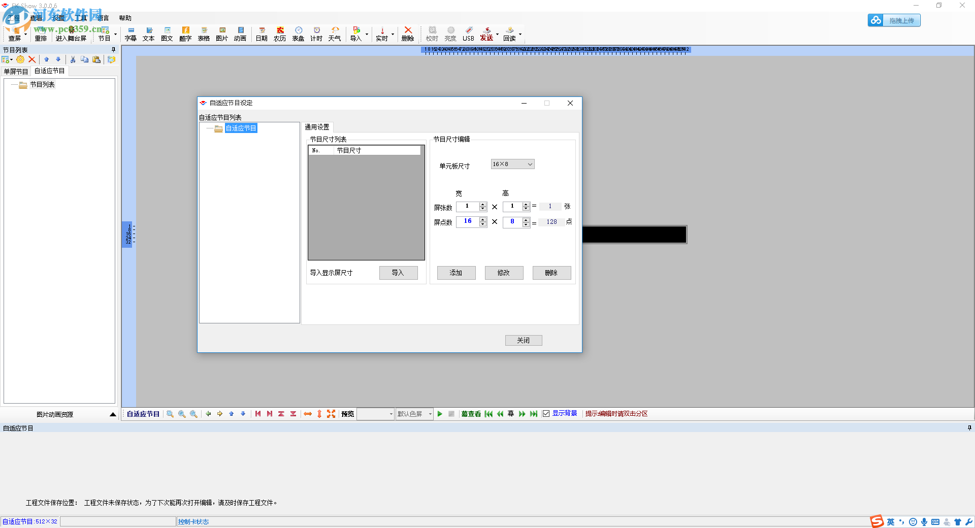 fk show软件(led显示屏软件编辑工具) 4.4.0.0 官方版