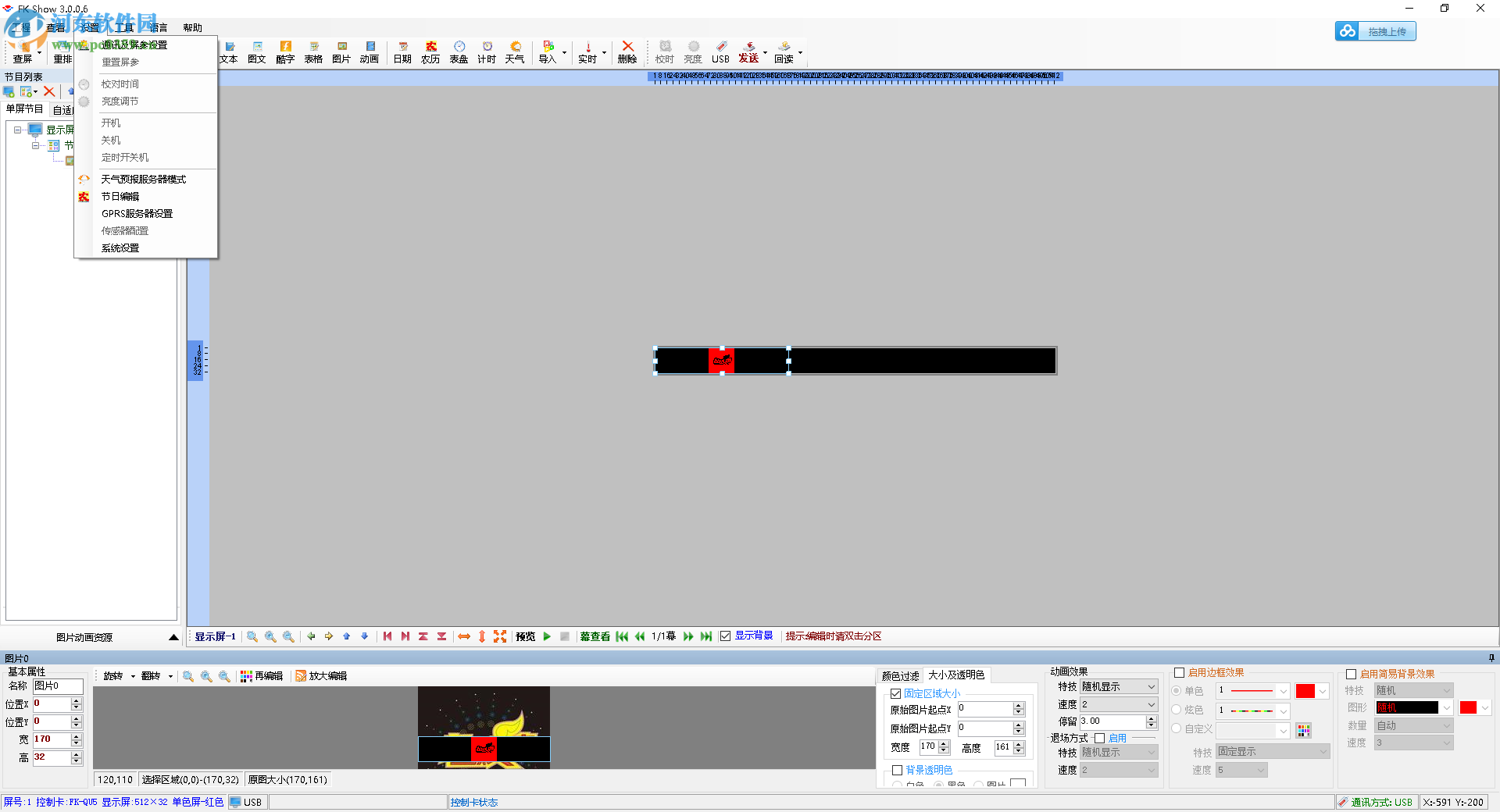fk show软件(led显示屏软件编辑工具) 3.0.0.7 官方版