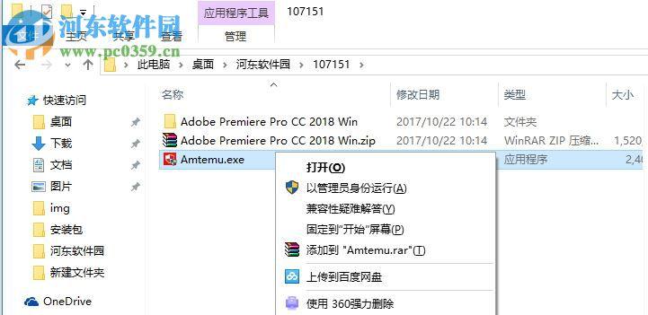 Adobe Premiere Pro CC 2018(PR CC 2018) 中文版