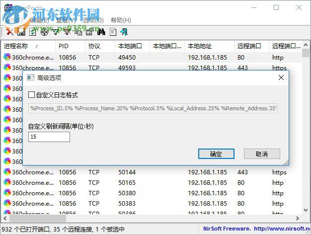 CurrPorts下载(网络监测) 2.51 绿色汉化版