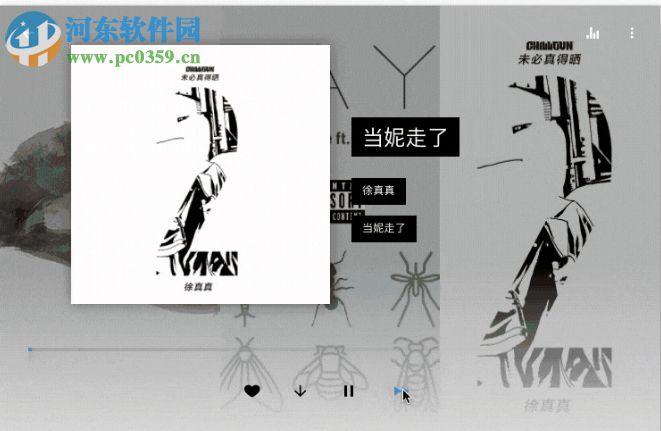 ieaseMusic(音乐聚合云播放器) 1.3.4 官方版