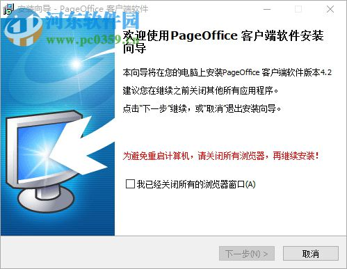 PageOffice for Java下载(在线Office组件) 4.4.0.2 免费版