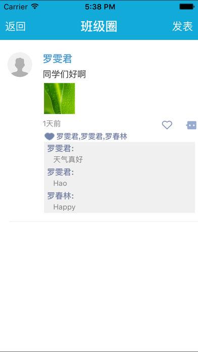 成实外校讯通(3)