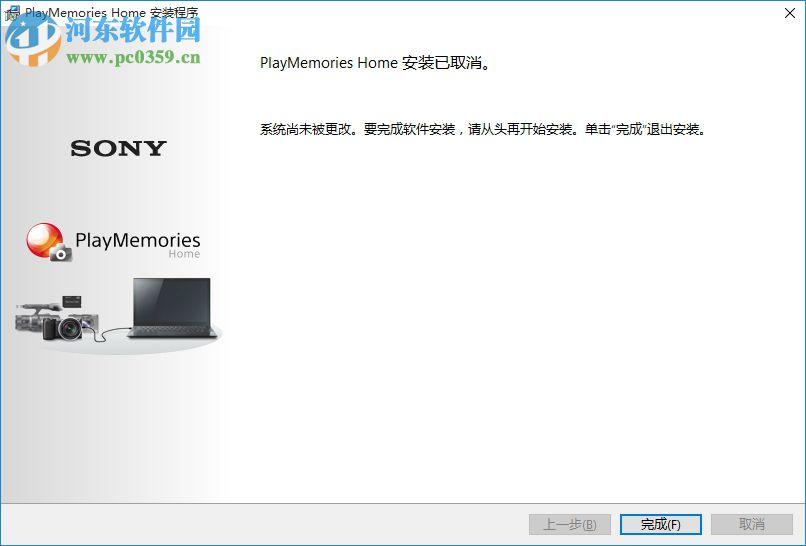索尼照片管理软件(PlayMemories Home)