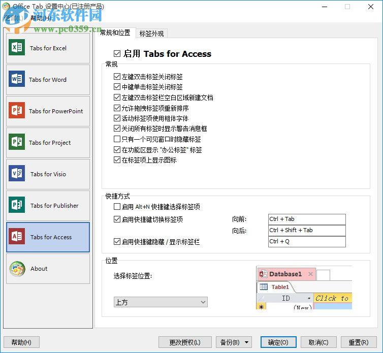 office tab 13破解版(office多标签插件) 13.10 中文特别版
