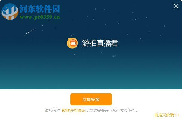 游拍直播君(游拍PC端) 1.4.1 官方版