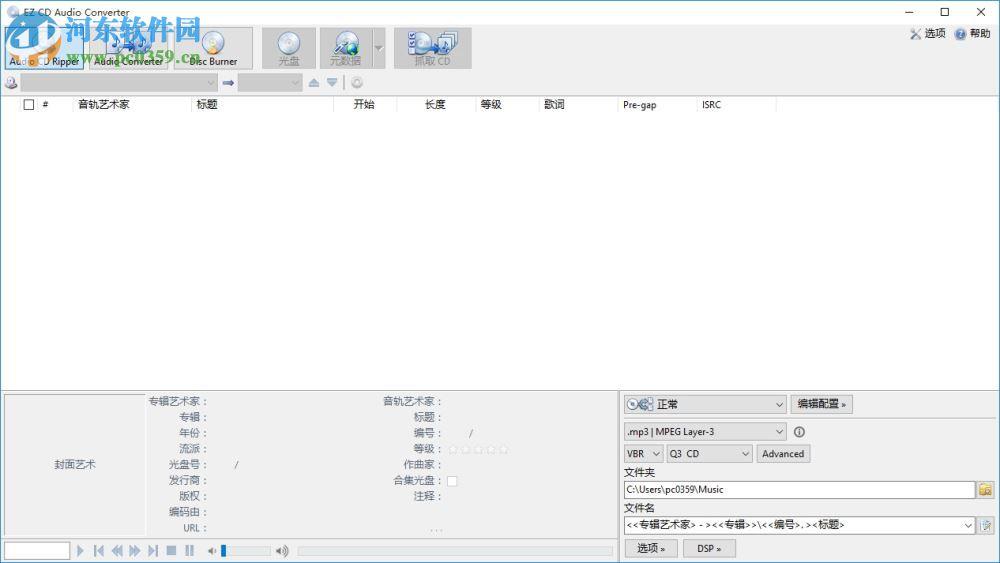 EZ CD Audio Converter(CD抓轨转换软件)