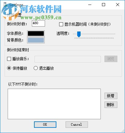 FlyClock(PPT计时器) 附使用教程 1.5 官方版