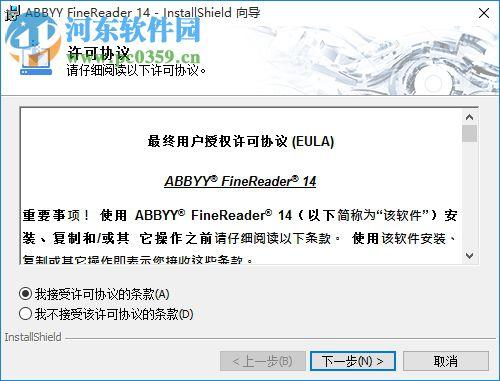 abbyy finereader 14破解补丁下载 32/64位 免费版