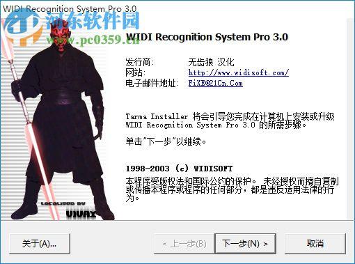 WIDI Professional(MIDI音乐制作软件) 3.0 官方版
