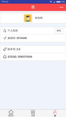 热文文 2.0 安卓版