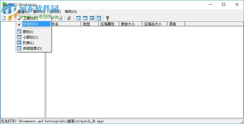 mpqworkshop中文版 6.2 绿色中文版