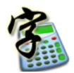 百张传票软件(翻打练习)下载 免费版