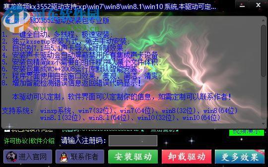 创新内置声卡7.1(寒龙KX3552万能驱动) 专业版
