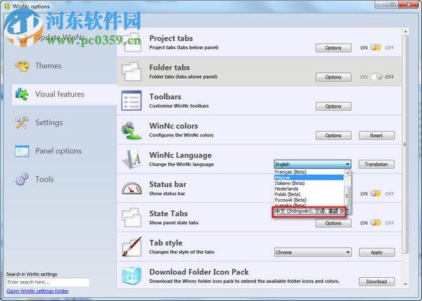 WinNc(电脑文件管理软件) 8.2.0.0 绿色版