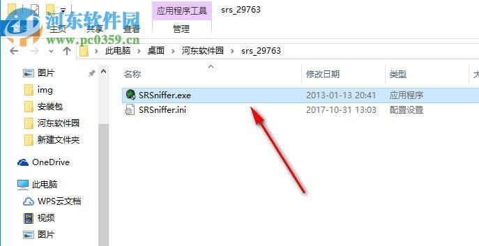 SRSniffer中文绿色版 0.61 免费版