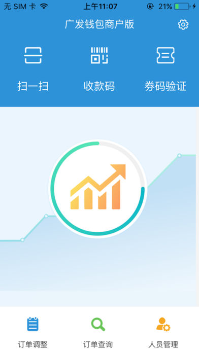 广发钱包商户版(1)