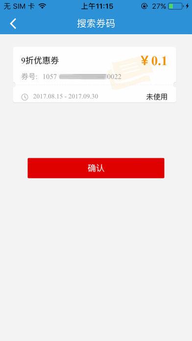 广发钱包商户版(2)