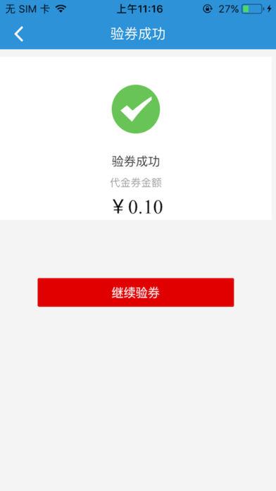 广发钱包商户版(3)