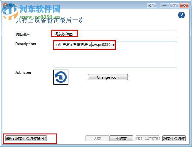 FBackup(文件备份恢复软件)