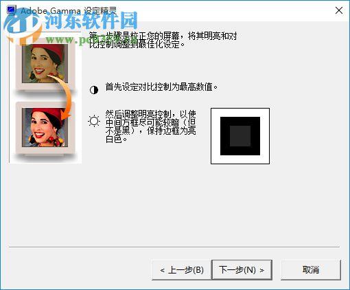 adobe gamma 安装版 win7/10 2013 中文版