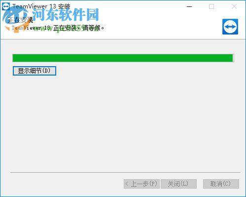 TeamViewer13.0下载(远程控制) 13.0.5640 中文版