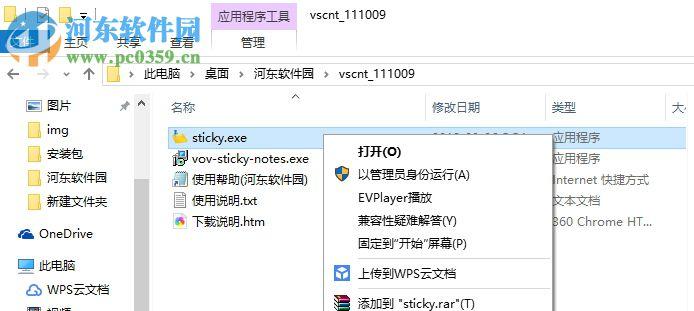 vov sticky notes下载(桌面便签) 4.9 特别版
