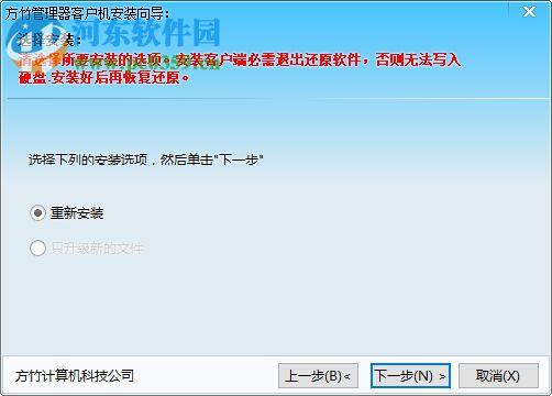 方竹云网吧网咖计费下载 1.0.4.2 官方版