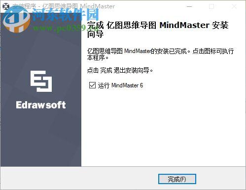 亿图思维导图软件(MindMaster)