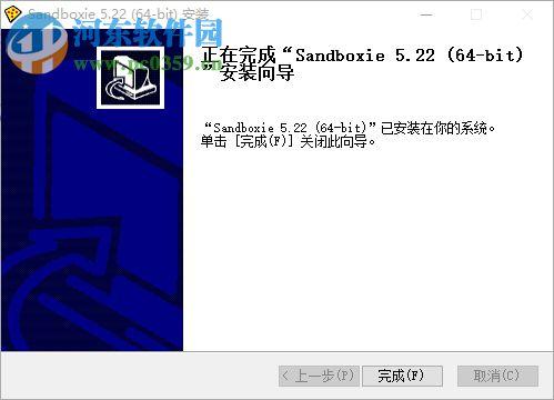 sandboxie下载(沙盘双开器) 5.28.0 官方版