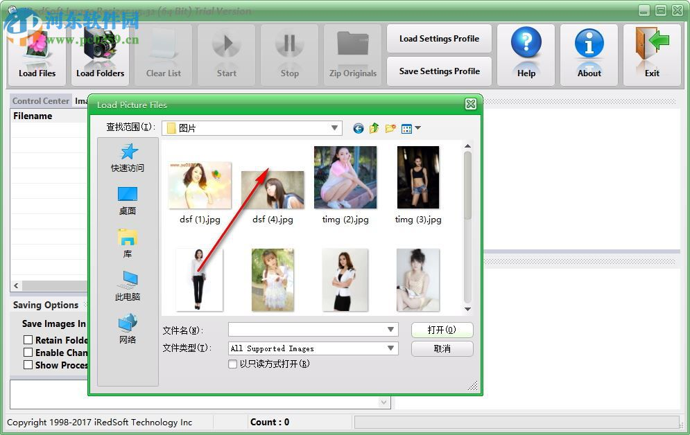 iRedSoft Image Resizer(批量调整图片大小) 5.44 官方版
