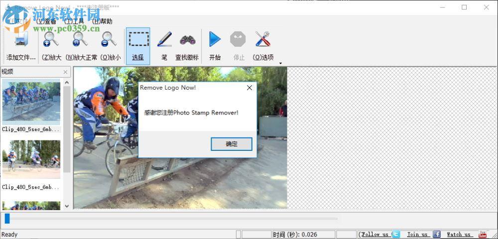 Remove Logo Now中文破解版 4.0 绿色免费版