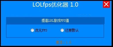 lolfps优化工具(lol英雄联盟) 1.0 绿色版