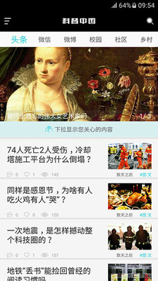 科普中国 3.9.0 安卓版