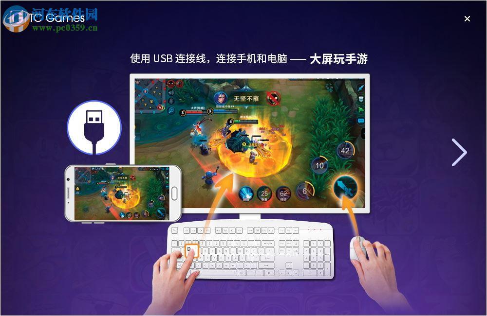 安卓投屏软件TC Games 2.0.0 官方版
