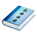 永恒族谱(族谱制作软件) 5.0 免费官方版