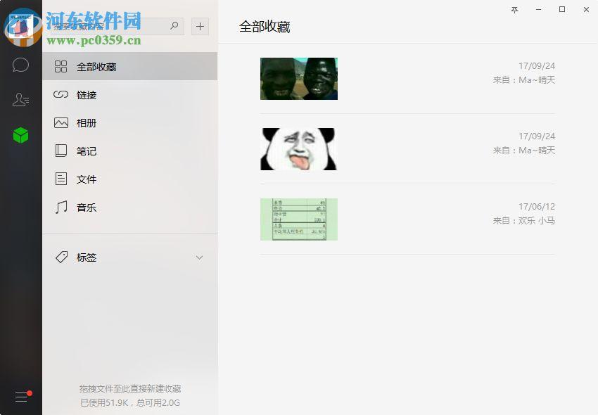 微信电脑版绿色版