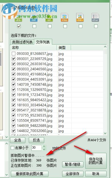imagebox破解版(网页图片批量下载器) 20160207 免注册码版