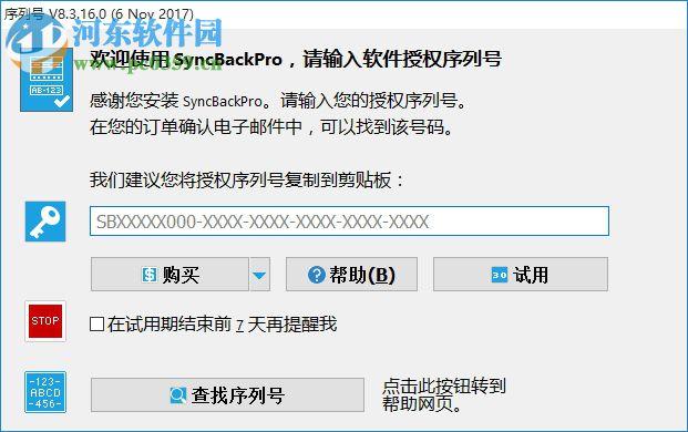syncbackpro v8下载 8.3.16.0 中文破解版
