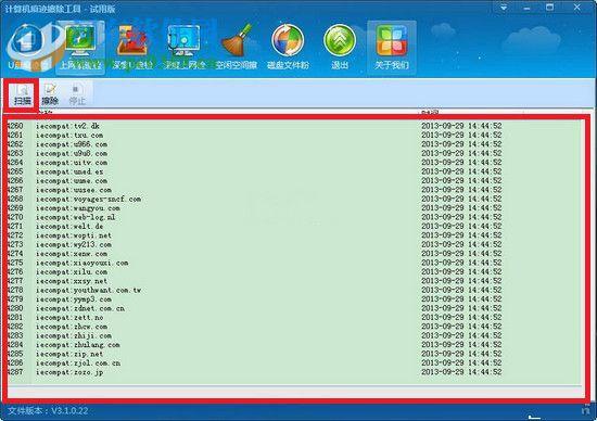 浩迈计算机痕迹擦除工具下载 3.1.0.22 绿色版
