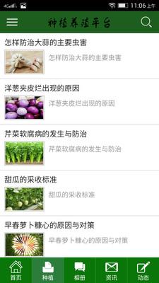 种植养殖平台 1.1 安卓版