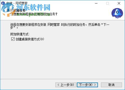 万象网吧管家 4.6.3 官方版