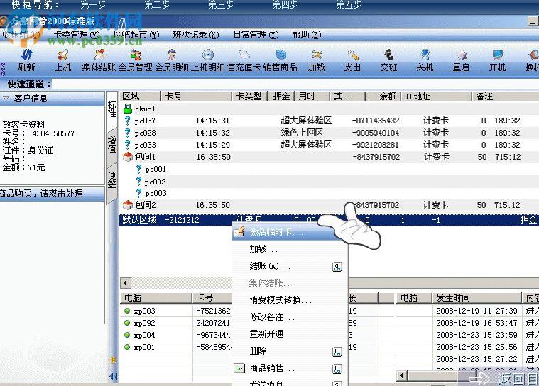 万象客户端 5.3.21.2 官方版