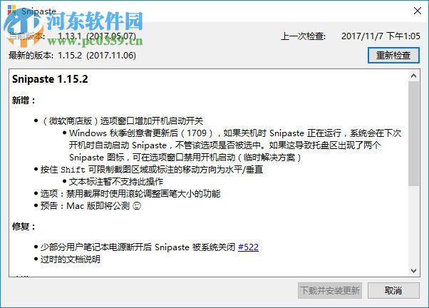 Snipaste(截图神器)32/64位中文版