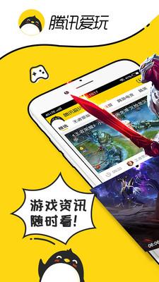 腾讯爱玩 2.5.3.710 安卓版