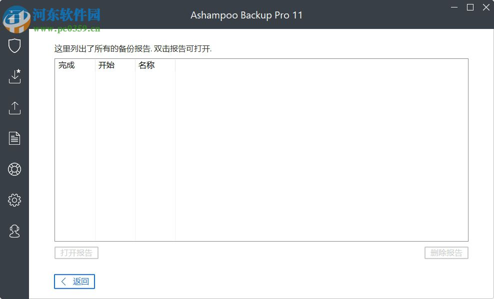 Ashampoo Backup Pro11下载(附破解补丁) 11.08 中文破解版