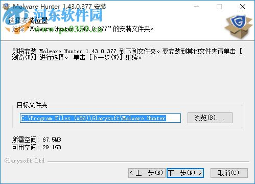 Malware Hunter 1.53.0.504 正式版